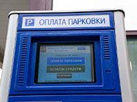 С начала работы платной парковки в Москве автомобилисты заплатили уже более 8 млрд рублей